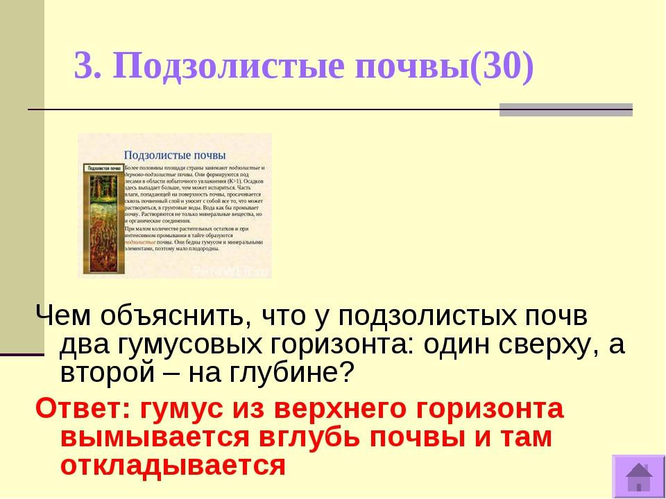 3. Подзолистые почвы(30) Чем объяснить, что у подзолистых почв два гумусовых...