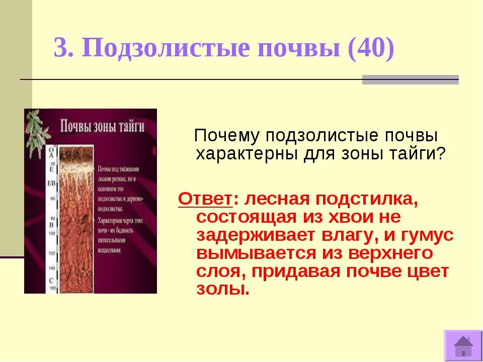 3. Подзолистые почвы (40) Почему подзолистые почвы характерны для зоны тайги?...