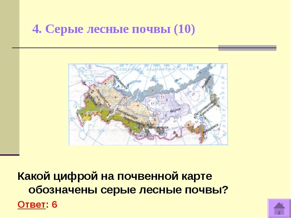 4. Серые лесные почвы (10) Какой цифрой на почвенной карте обозначены серые л...