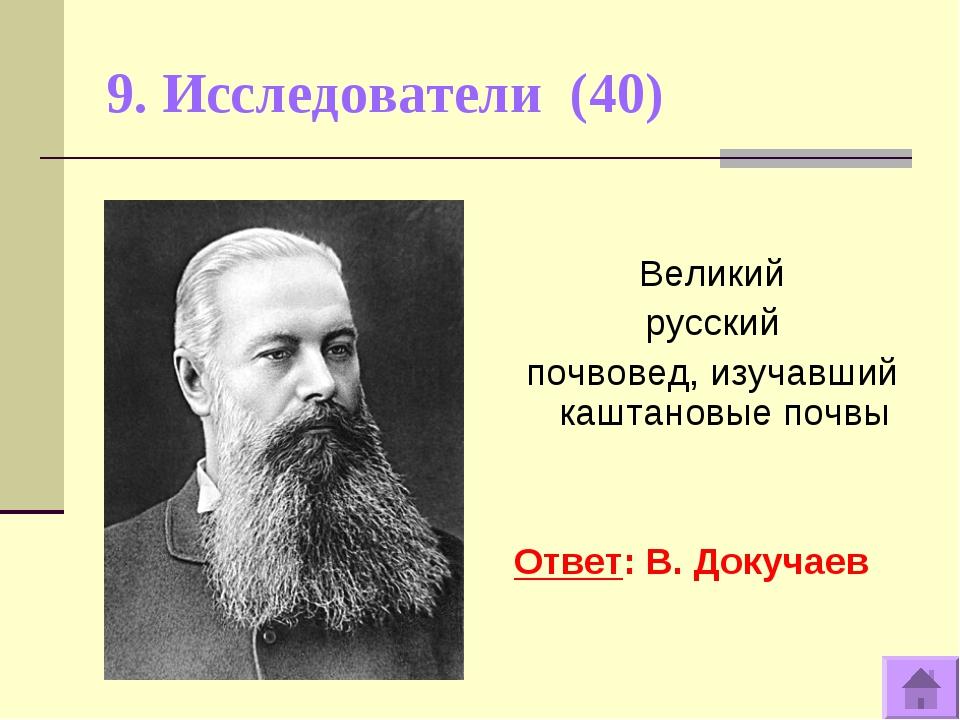 9. Исследователи (40) Великий русский почвовед, изучавший каштановые почвы От...