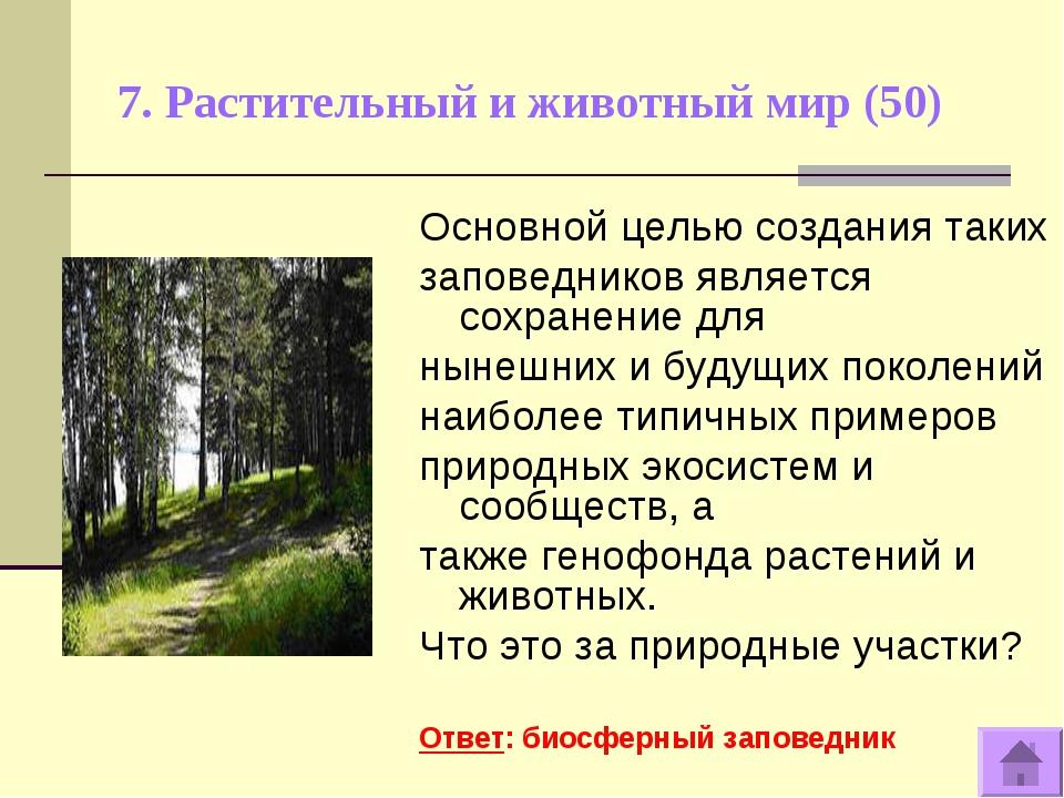 7. Растительный и животный мир (50) Основной целью создания таких заповеднико...