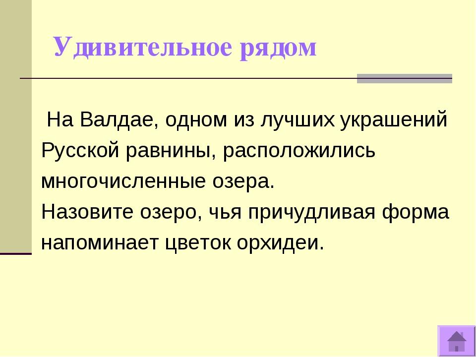 Удивительное рядом На Валдае, одном из лучших украшений Русской равнины, расп...