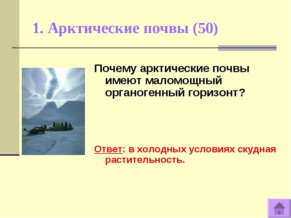 1. Арктические почвы (50) Почему арктические почвы имеют маломощный органоген...