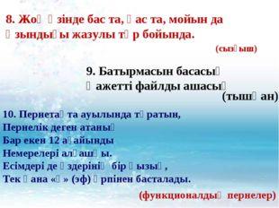 (сызғыш) 10. Пернетақта ауылында тұратын, Пернелік деген атаның Бар екен 12 а