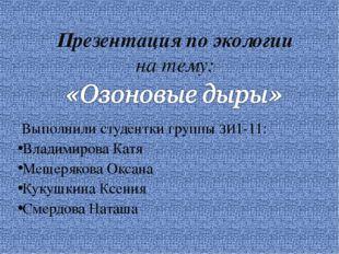 Выполнили студентки группы ЗИ1-11: Владимирова Катя Мещерякова Оксана Кукушк