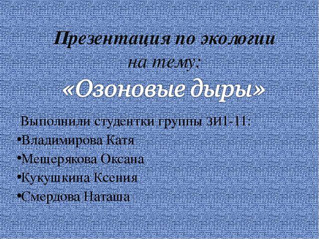 Выполнили студентки группы ЗИ1-11: Владимирова Катя Мещерякова Оксана Кукушк...