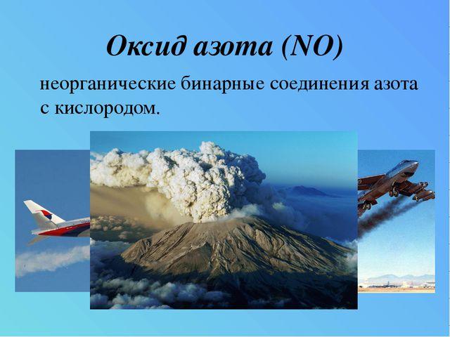 Оксид азота (NO) неорганические бинарные соединения азота с кислородом.