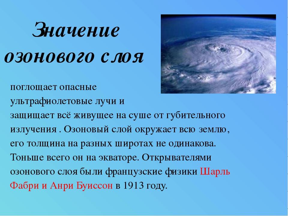 Значение озонового слоя поглощает опасные ультрафиолетовые лучи и защищает вс...