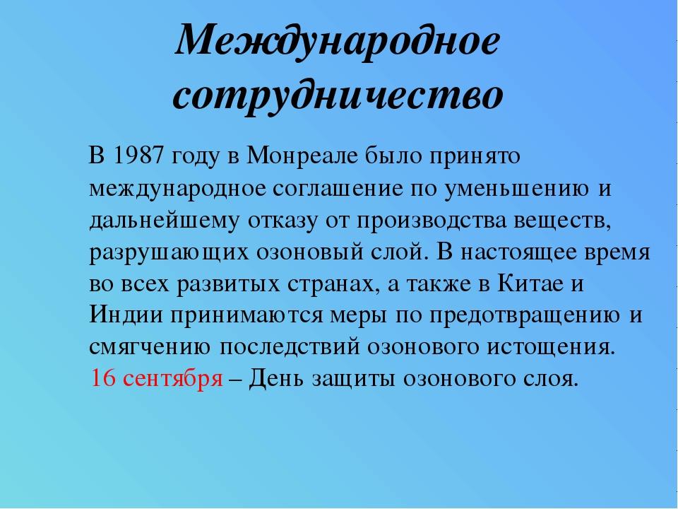 Международное сотрудничество В 1987 году в Монреале было принято международно...