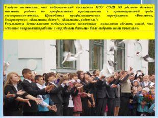 Следует отметить, что педагогический коллектив МОУ СОШ №3 уделяет большое вни
