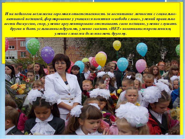 И на педагогов возложена огромная ответственность за воспитание личности с с...