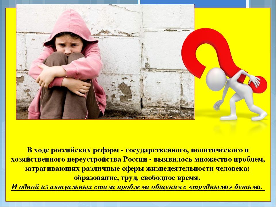В ходе российских реформ - государственного, политического и хозяйственного...
