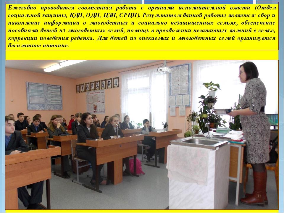 Ежегодно проводится совместная работа с органами исполнительной власти (Отдел...