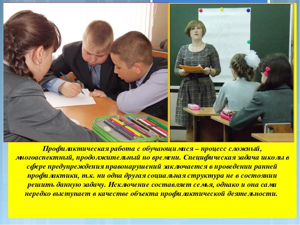 Профилактическая работа с обучающимися – процесс сложный, многоаспектный, про...