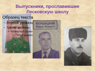 Выпускники, прославившие Лесковскую школу