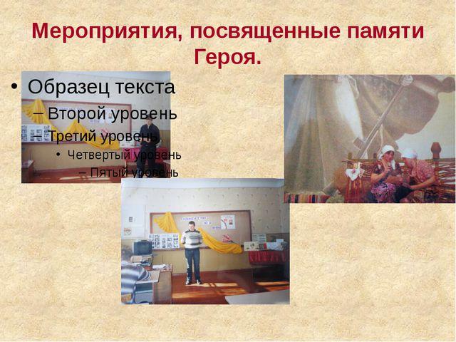 Мероприятия, посвященные памяти Героя.