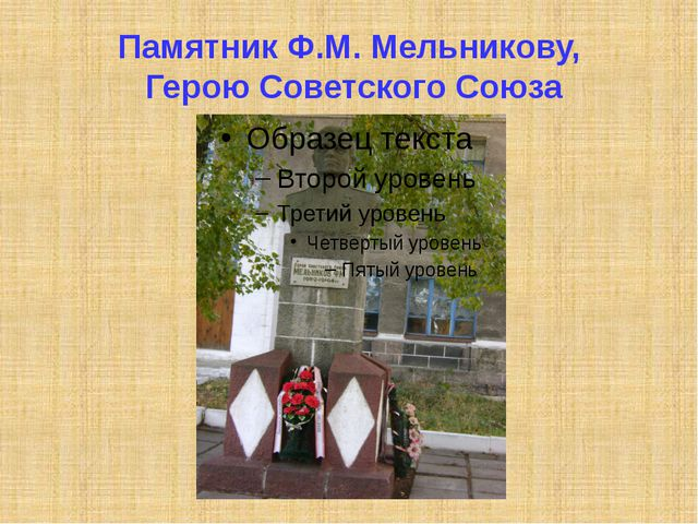 Памятник Ф.М. Мельникову, Герою Советского Союза