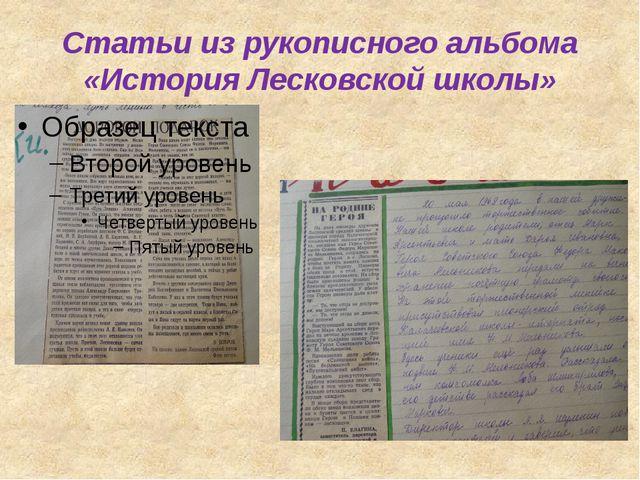 Статьи из рукописного альбома «История Лесковской школы»