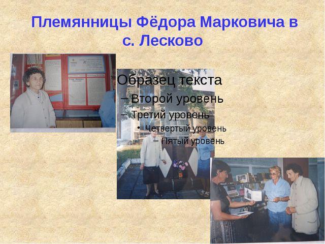 Племянницы Фёдора Марковича в с. Лесково