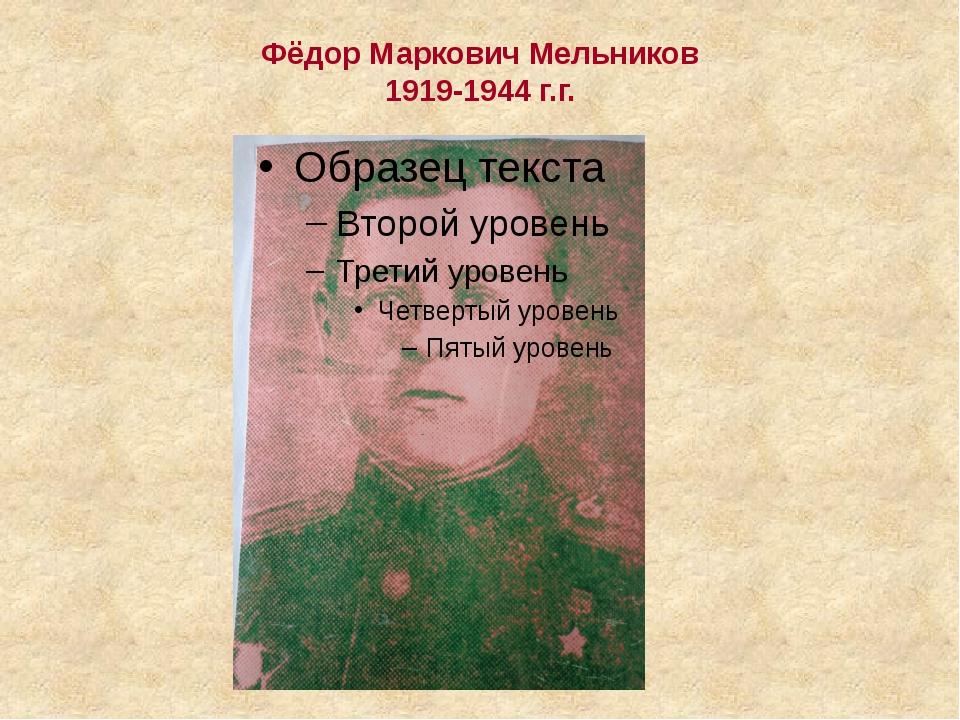 Фёдор Маркович Мельников 1919-1944 г.г.
