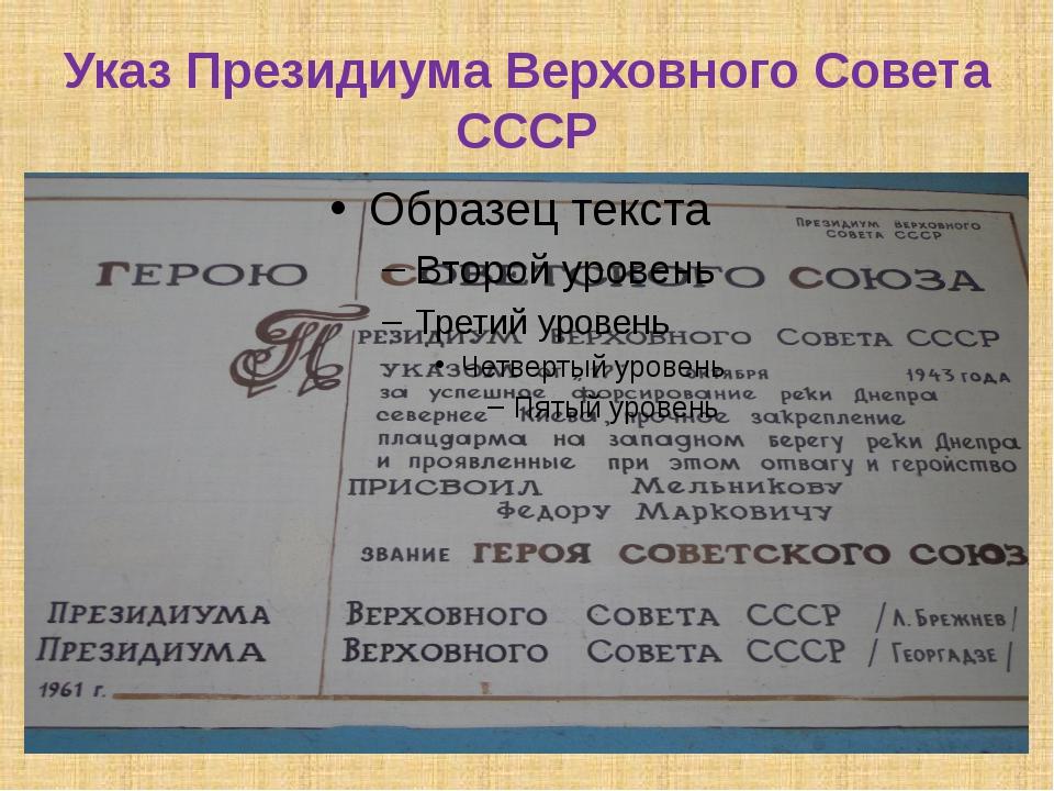 Указ Президиума Верховного Совета СССР