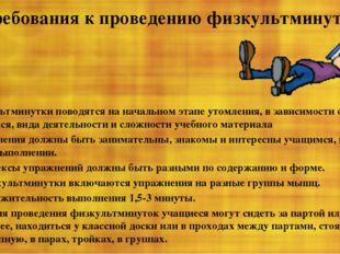 Требования к проведению физкультминуток Физкультминутки поводятся на начально