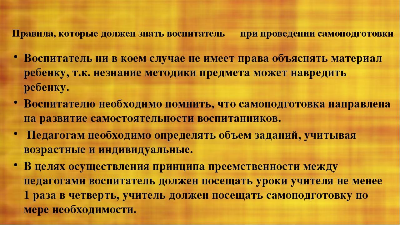 Правила, которые должен знать воспитатель при проведении самоподготовки Воспи...