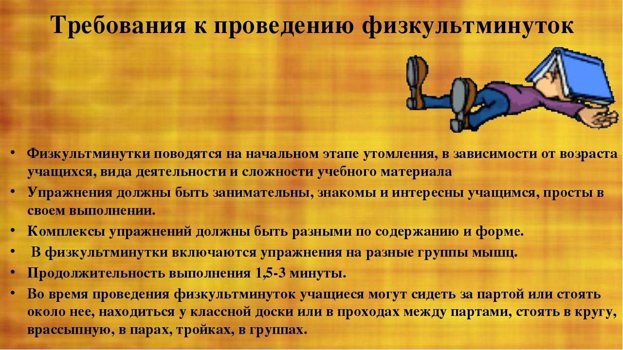 Требования к проведению физкультминуток Физкультминутки поводятся на начально...
