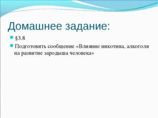 Домашнее задание: §3.8 Подготовить сообщение «Влияние никотина, алкоголя на р