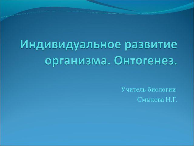 Учитель биологии Смыкова Н.Г.