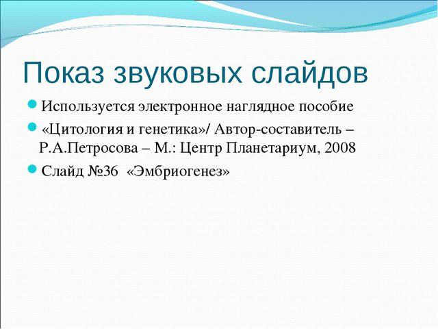 Показ звуковых слайдов Используется электронное наглядное пособие «Цитология...