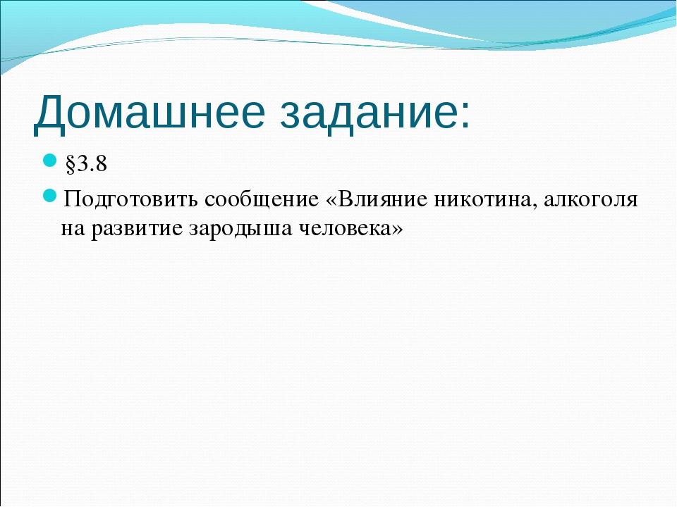Домашнее задание: §3.8 Подготовить сообщение «Влияние никотина, алкоголя на р...