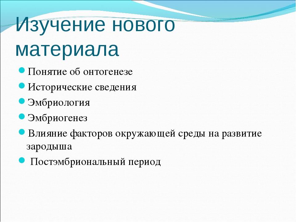 Изучение нового материала Понятие об онтогенезе Исторические сведения Эмбриол...