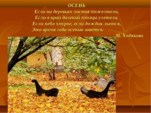 ОСЕНЬ Если на деревьях листья пожелтели, Если в край далекий птицы улетели, Е