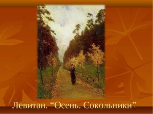 """Левитан. """"Осень. Сокольники"""""""