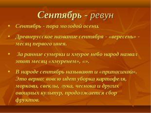Сентябрь - ревун Сентябрь - пора молодой осени. Древнерусское название сентяб