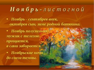 Н о я б р ь - л и с т о г н о й Ноябрь - сентябрев внук, октябрев сын, зиме р