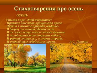 Стихотворения про осень ОСЕНЬ Унылая пора! Очей очарованье! Приятна мне твоя