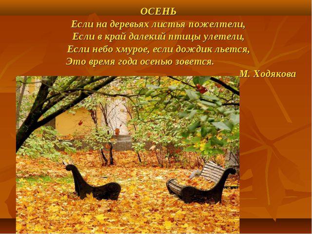 ОСЕНЬ Если на деревьях листья пожелтели, Если в край далекий птицы улетели, Е...