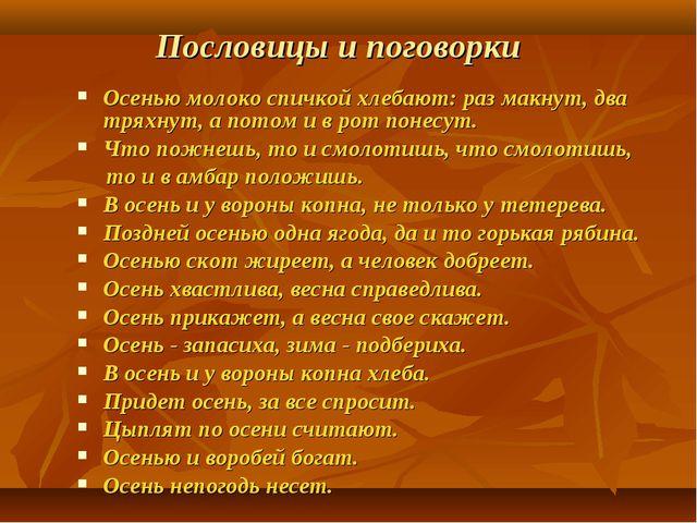Пословицы и поговорки Осенью молоко спичкой хлебают: раз макнут, два тряхнут,...