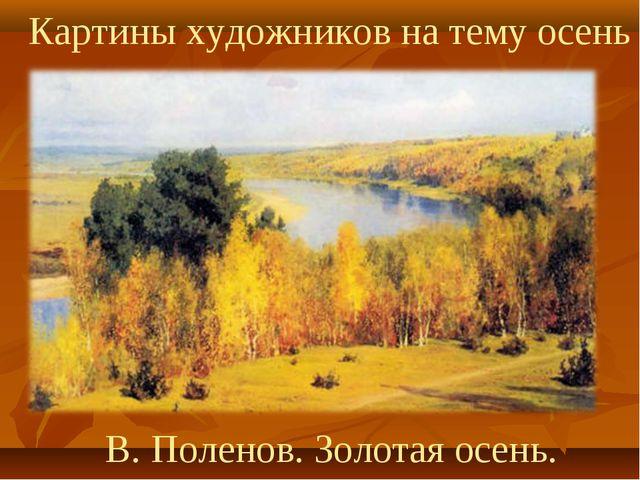В. Поленов. Золотая осень. Картины художников на тему осень