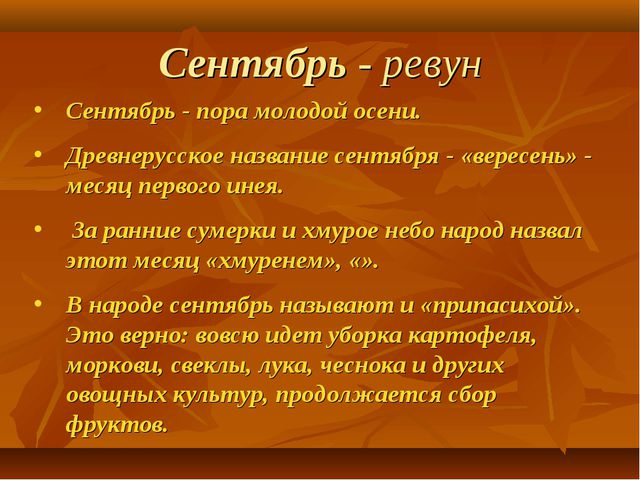 Сентябрь - ревун Сентябрь - пора молодой осени. Древнерусское название сентяб...