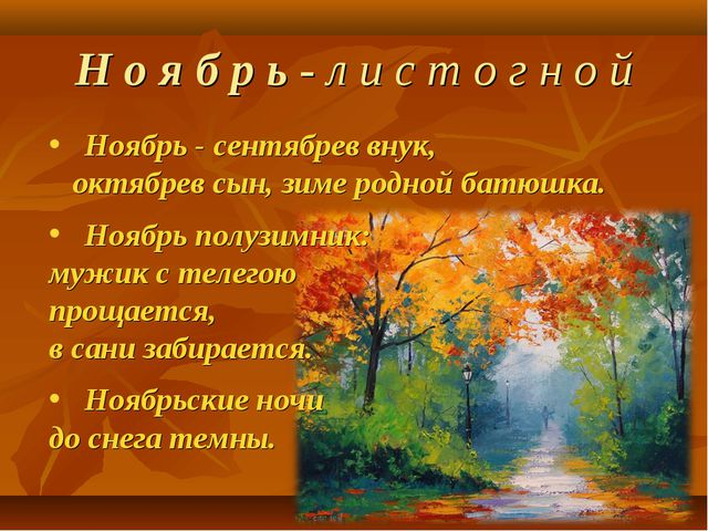 Н о я б р ь - л и с т о г н о й Ноябрь - сентябрев внук, октябрев сын, зиме р...