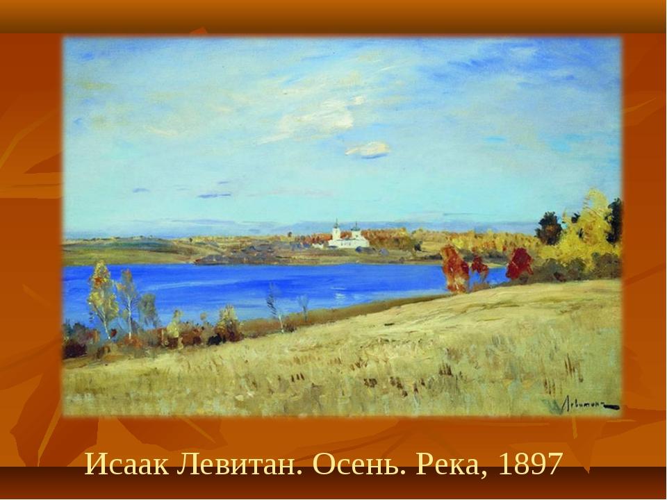 Исаак Левитан. Осень. Река, 1897