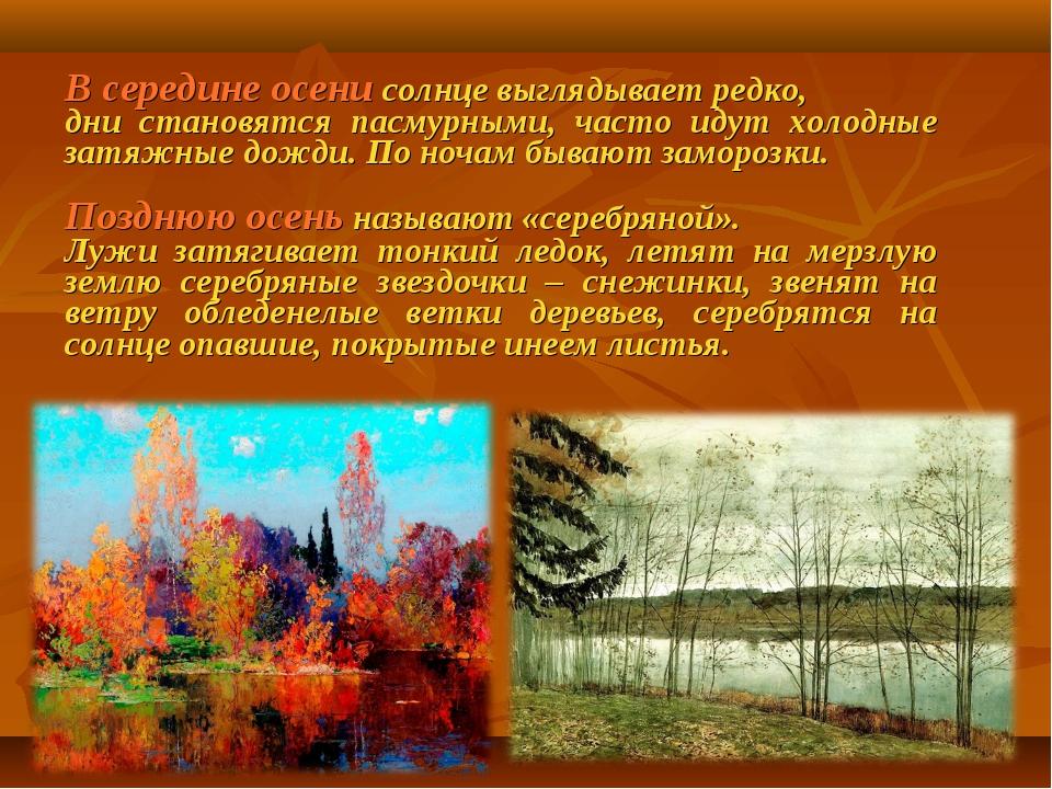 В середине осени солнце выглядывает редко, дни становятся пасмурными, часто...