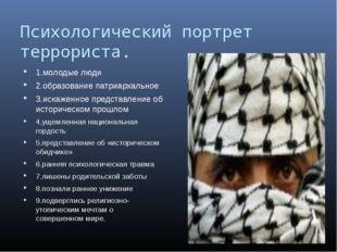 Психологический портрет террориста. 1.молодые люди 2.образование патриархальн