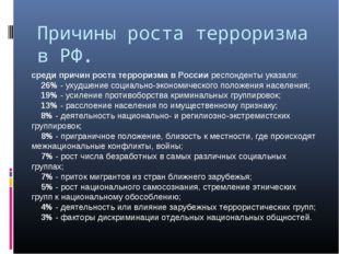 Причины роста терроризма в РФ. среди причин роста терроризма в России респонд