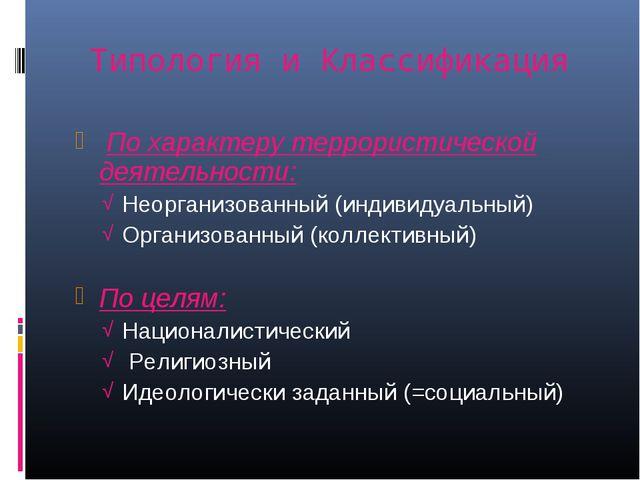 Типология и Классификация По характеру террористической деятельности: Неорга...