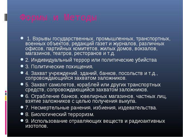 Формы и Методы 1. Взрывы государственных, промышленных, транспортных, военных...