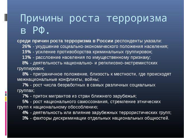 Причины роста терроризма в РФ. среди причин роста терроризма в России респонд...